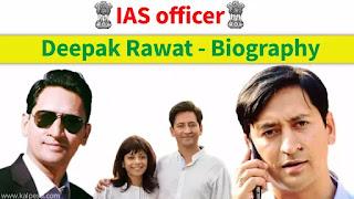 IAS दीपक रावत की बायोग्राफी हिन्दी में
