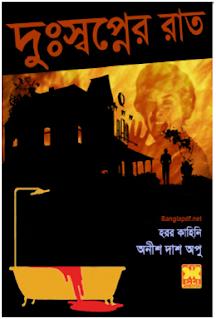 Duhswapner Raat Bengali PDF