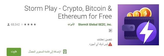 تطبيق Stromplay لربح البيتكوين من الانترنت