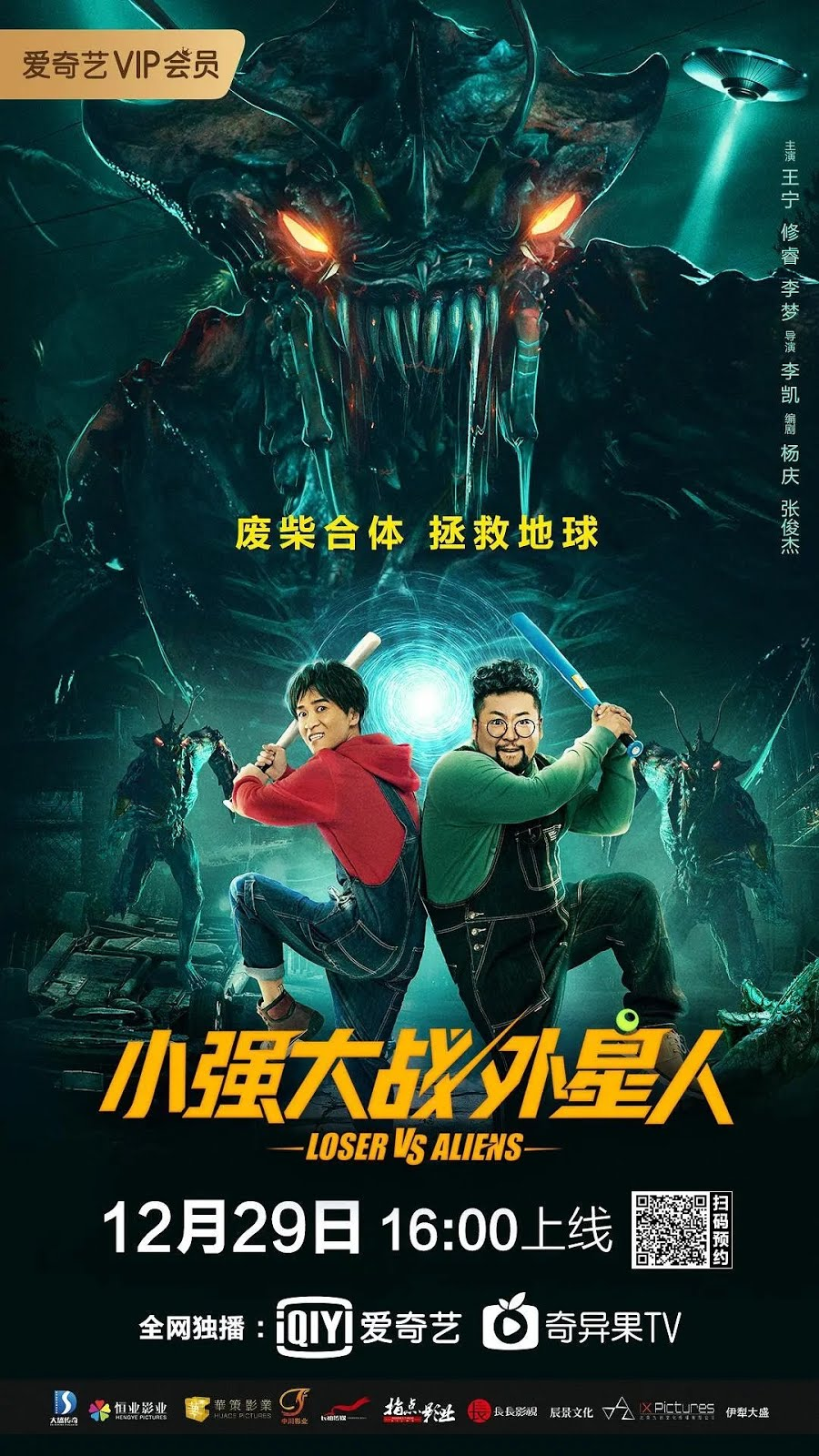 Loser Vs Aliens (2019) Chinese 720p HDRip 900MB