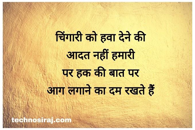Attitude Shayari Hindi, New Attitude Status, Top Attitude Status, attitude shayari 2020