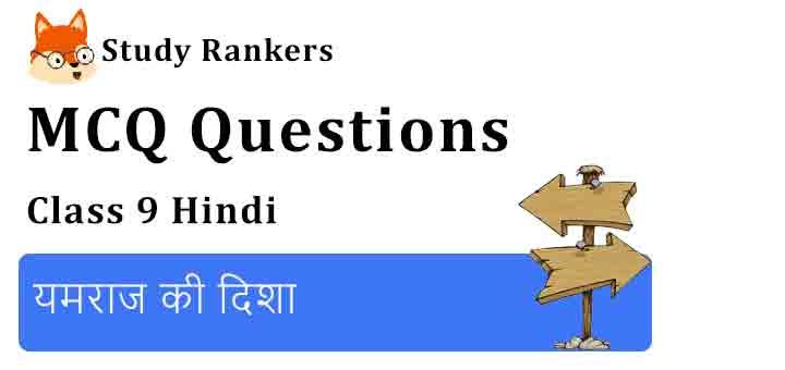 MCQ Questions for Class 9 Hindi Chapter 16 यमराज की दिशा क्षितिज