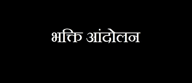 भक्ति आंदोलन | Bhakti movement
