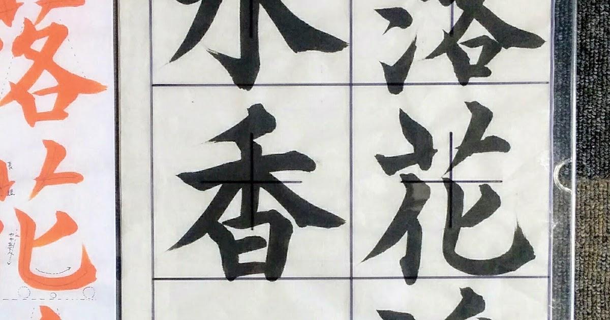 峰月書道教室: 大人の教室【書道コース】4月楷書課題