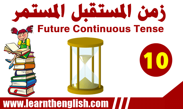 شرح زمن المستقبل المستمر في اللغه الانجليزية Future Continuous Tense