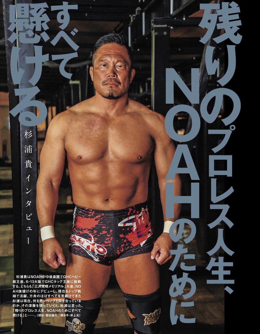 Image result for Takashi Sugiura