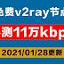 2021年01月28日更新:免费高速v2ray节点clash分享|实测11万kbps可观看8K高清视频|科学上网梯子手机电脑翻墙vpn一键导入v2rayn,winxray