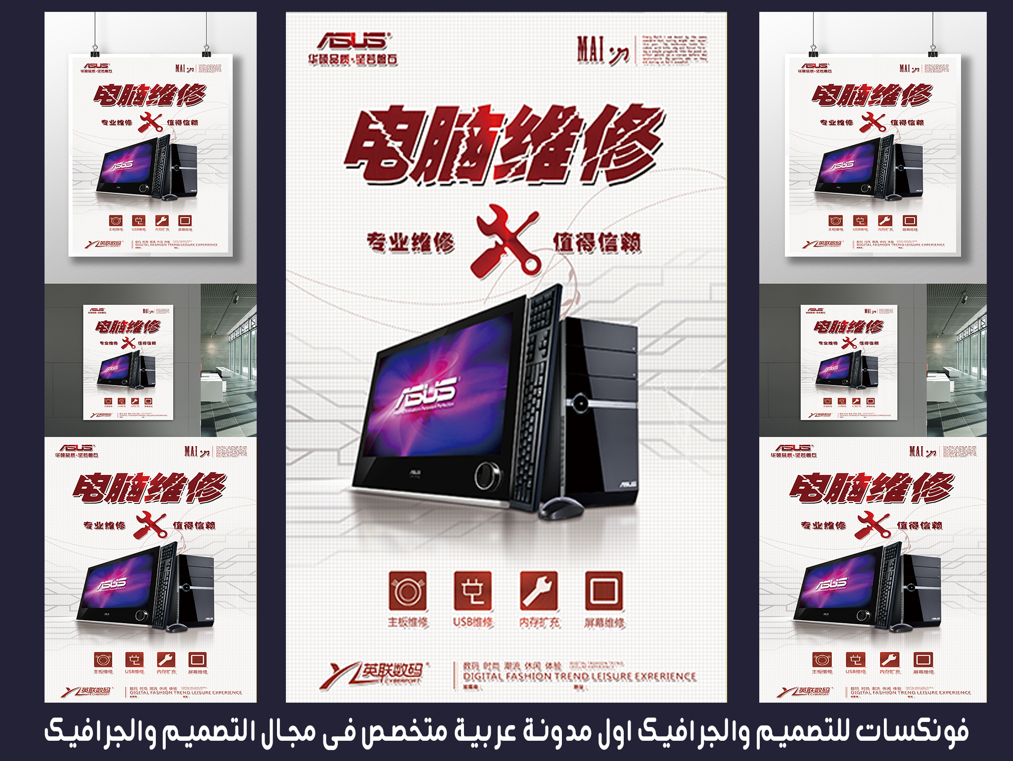 Psd file for poster and flyer for computer and laptop store