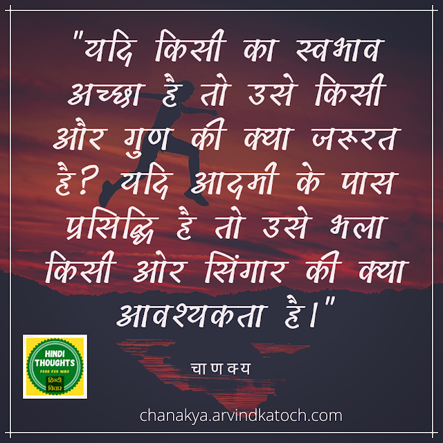 Chanakya, Hindi Thought, good, nature, decorate,