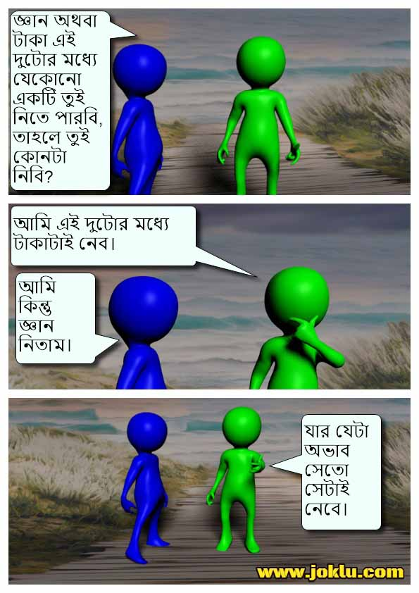 Money or wisdom Bengali joke
