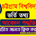 CU Circular 2020-21 | চবি ভর্তি বিজ্ঞপ্তি ২০২০-২১ প্রকাশিত হয়েছে | Chittagong University Admission Circular 2020-21