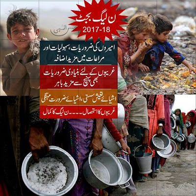 PMLN Budget 2017-18- a budget of the rich, for the rich, by the rich. Luxury items made cheaper than food items. Nothing for the poor.