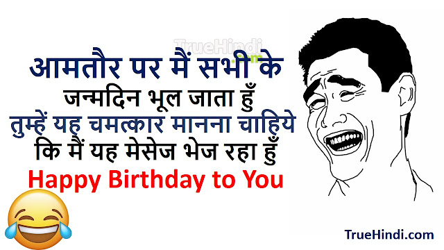 Birthday Funny Wishes Insulting Birthday Wishes For Friend