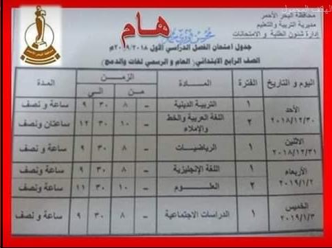 جدول امتحانات الصف الرابع الإبتدائي محافظة البحر الاحمر