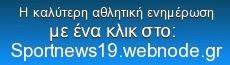 http://sportnews19.webnode.gr/