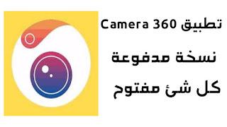 تحميل تطبيق Camera 360 pro mod النسخة المدفوعة