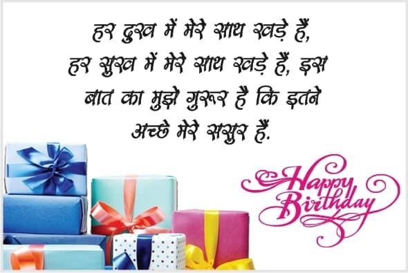 Birthday Shayari For Father In Law In Hindi Whatsapp