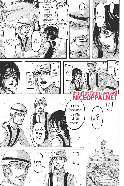 อ่านการ์ตูน Attack on Titan  ตอนที่ 117 หน้าที่ 16