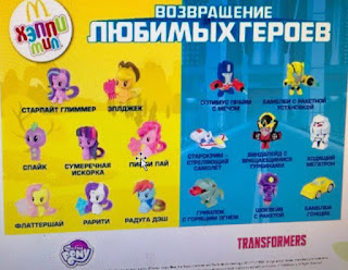 My Little Pony Cutie Mark Crew 2018 McDonalds Happy Meal Toys