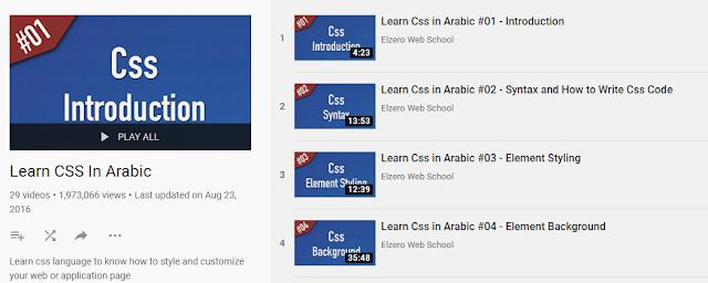 دورة Css بالعربي