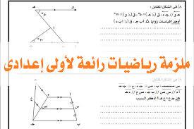 الصف الاول الاعدادي الترم الاول 2020 فى مادة الرياضيات (ملزمة )