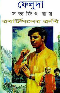 Robertson Rubi by Satyajit Ray (Feluda Series)
