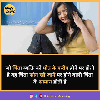 Information about psychology in hindi