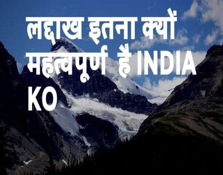 Bharat ka laddaakh itana mahatvapoorn kyon hai - लद्दाख इतना क्यों महत्वपूर्ण  है India ko