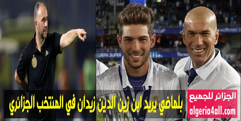 بلماضي يريد ابن زين الدين زيدان في المنتخب الجزائري,luca-zidane-belmadi