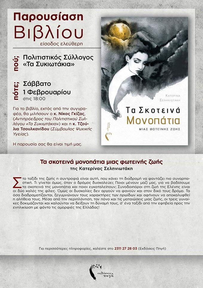 Παρουσίαση Βιβλίου: Τα Σκοτεινά Μονοπάτια