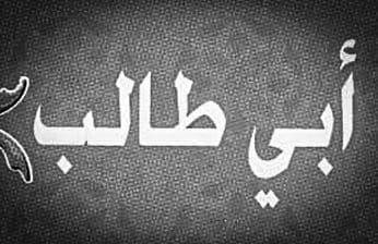 Beberapa Bukti tentang Keimanan Abu Thalib