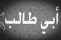 Bukti-Bukti tentang Keimanan Abu Thalib - Bagian 1