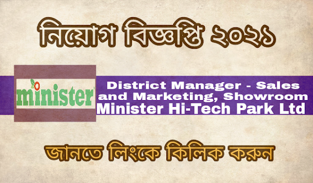 District Manager - Sales and Marketing, Showroom Minister Hi-Tech Park Ltd. Recruitment Circular 2021