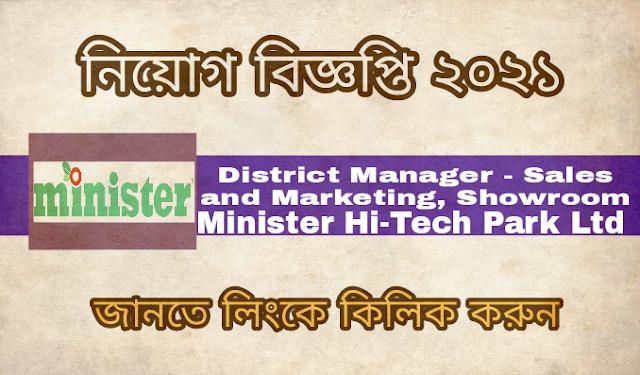 District Manager - Sales and Marketing, Showroom Minister Hi-Tech Park Ltd. Recruitment Circular 2021