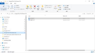 【Apps調査隊】ドライブファイルストリームについて調査せよ。