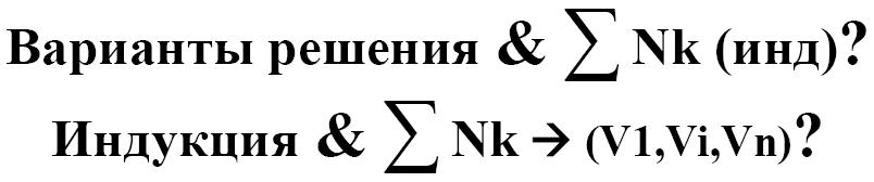 Типы мышления в числовой сфере Сверхразумного Искусственного Интеллекта «RISK» 3