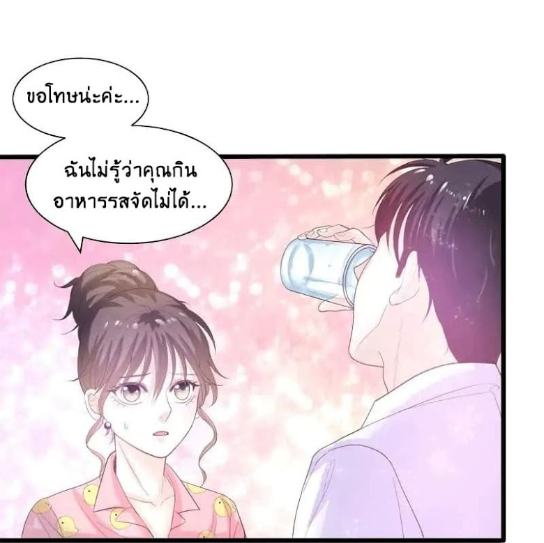 Full Marks, Hidden Marriage - หน้า 2