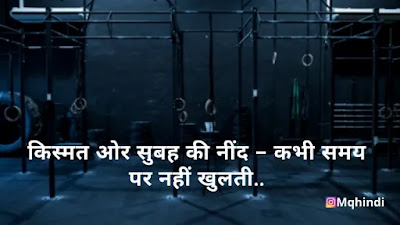 Gym Status In Hindi 2020