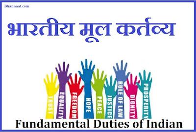 Fundamental Duties of Indian in Hindi