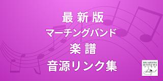 最新版マーチングバンド楽譜の音源リンク集