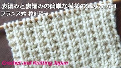 棒針編み:表編みと裏編みの簡単な模様の編み方 A-1 フランス式 Easy Knit and Purl Stitch/Crochet and Knitting Japan https://youtu.be/_qUt_mXSGHM 表編みと裏編みで編む、簡単な棒針編み地模様です。1目ゴム編みのような模様で暖かい厚手の編地になります。マフラー、スヌード、ブランケット、レッグウォーマー、ネックウォーマーなどに。 ★編み図はブログをご覧ください。