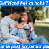 अगर आपकी गर्लफ्रेंड नहीं है और आप रोज बोर हो जाते है तोह एकबार इस पोस्ट को ज़रूर पढ़िए