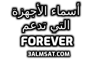 أسماء الأجهزة التي تدعم Forever