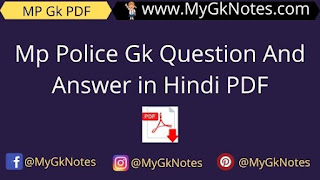 Mp Police Gk Question And Answer in Hindi PDF