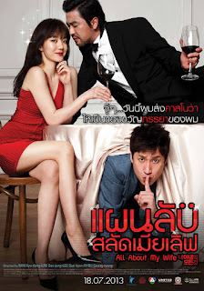 All About My Wife (2012) แผนลับสลัดเมียเลิฟ
