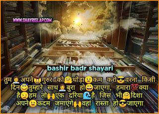 Is image mai hmne bashir badr ki shayari ko add kiya hai