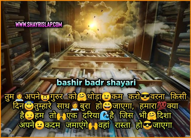 [Best Collection] of Bashir Badr Shayari | with videos and images |