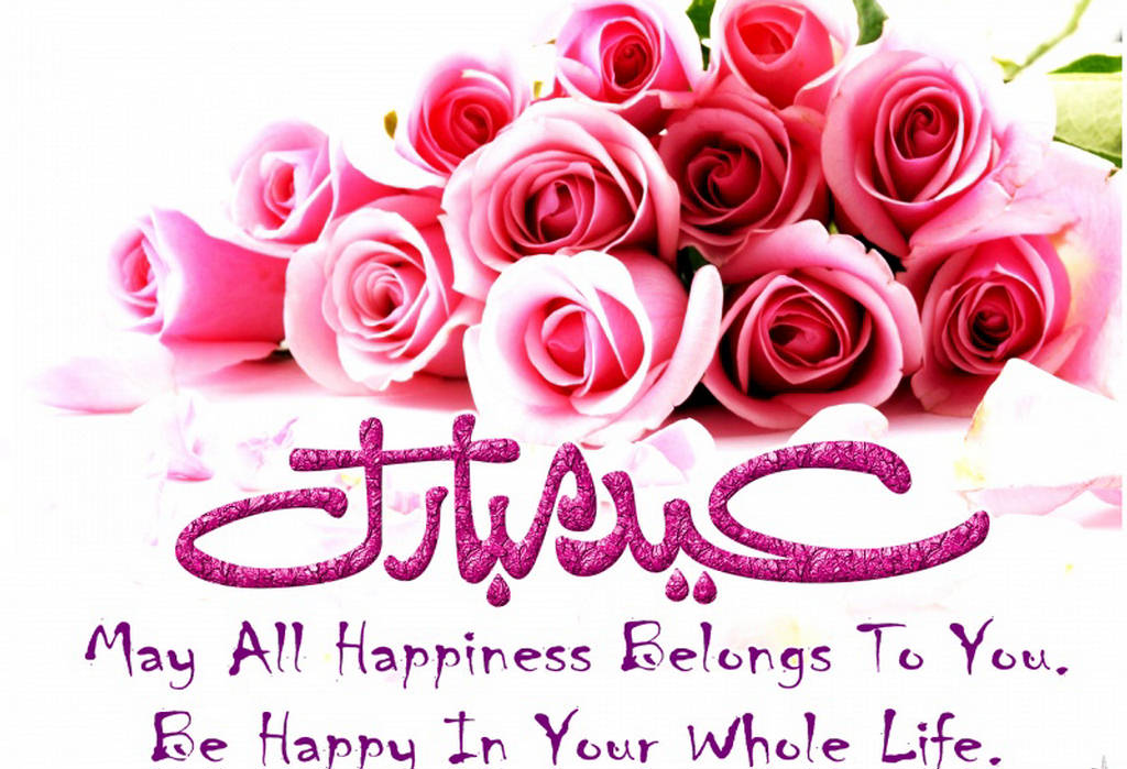 Eid Mubarak 2017 HD Image Free Download 2