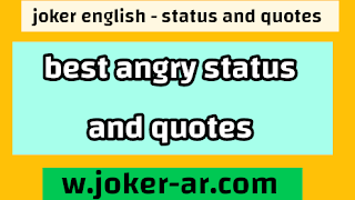 297 best Angry status and quotes in English for WhatsApp and Facebook 2021 - joker english