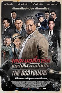 The Bodyguard (2016) – แตะไม่ได้ ตายไม่เป็น [พากย์ไทย]